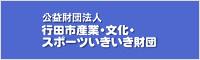 公益財団法人 行田市産業・文化・スポーツいきいき財団