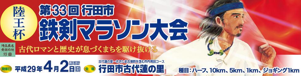 行田市鉄剣マラソン大会【公式】