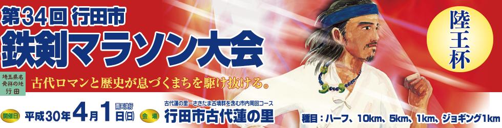 第34回行田市鉄剣マラソン大会【公式】