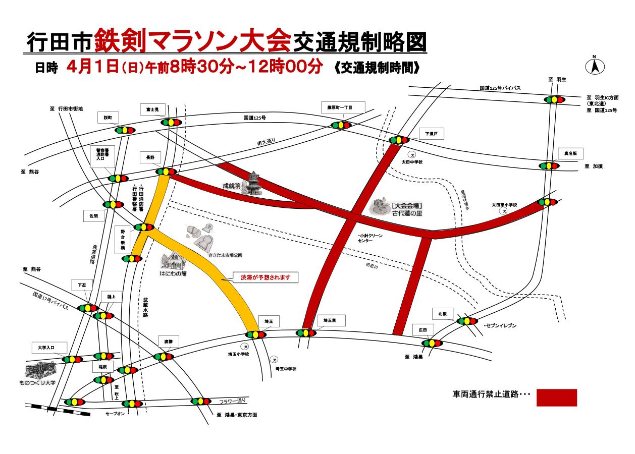 交通規制略図