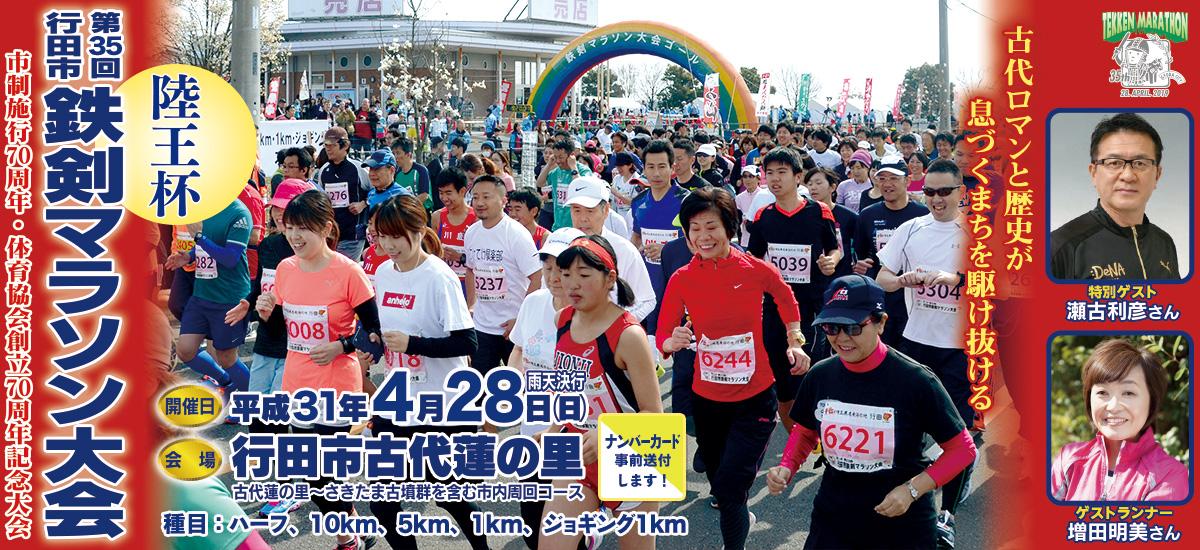 第35回行田市鉄剣マラソン大会 公式
