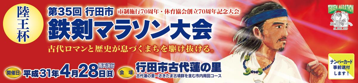 第35回行田市鉄剣マラソン大会【公式】