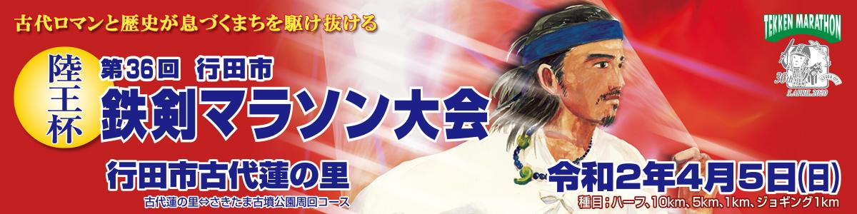 陸王杯第36回行田市鉄剣マラソン大会【公式】